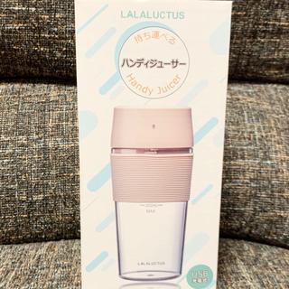 LALALUCTUS ハンディジューサー 新品(ジューサー/ミキサー)