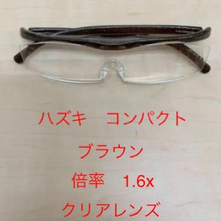 ♦️R54新品ハズキコンパクト 茶1.6x♦️SAMPLE 価格2400円(サングラス/メガネ)