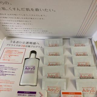タイショウセイヤク(大正製薬)のアドライズ 基礎化粧品 トライアルセット(サンプル/トライアルキット)