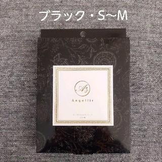 キュッとふんわりショーツ 《S〜M・ブラック》 新品・24 骨盤ショーツ