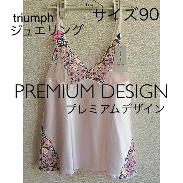 Triumph(トリンプ)の【新品タグ付】triumphプレミアムデザインキャミソール90(定価¥8250) レディースの下着/アンダーウェア(その他)の商品写真