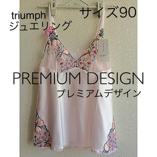 Triumph - 【新品タグ付】triumphプレミアムデザインキャミソール90(定価¥8250)
