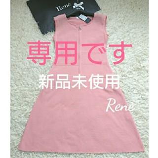 René - 新品タグ付き*Rene★ルネ★ワンピース36