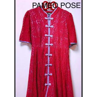 PAMEO POSE - PAMEO POSE チャイナボタンワンピース