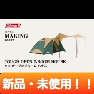 コールマン(Coleman)のコールマン タフオープン2ルームハウス 2000036436 キャンプ用品(テント/タープ)