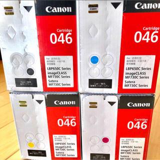 Canon - 新品未開封 キャノン純正トナーカートリッジ 046 4色セット