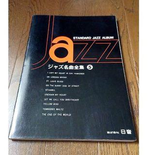 【楽譜】ジャズ 名曲全集 5(スタンダード・ジャズ・アルバム)(ポピュラー)