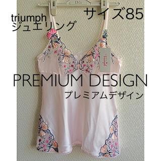 Triumph - 【新品タグ付】triumphプレミアムデザインキャミソール85(定価¥8250)