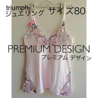 Triumph - 【新品タグ付】triumphプレミアムデザインキャミソール80(定価¥8250)