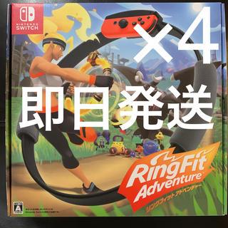 Nintendo Switch - 新品・未開封 リングフィット アドベンチャー Switch 4個セット