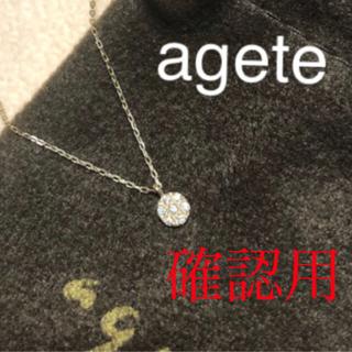 アガット(agete)のアガット/agete /K10YGダイヤネックレス/美品(ネックレス)