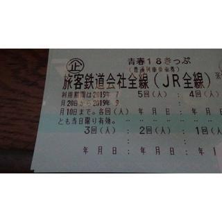 ジェイアール(JR)の説明注意 青春18きっぷ 5回 後日発券(鉄道乗車券)