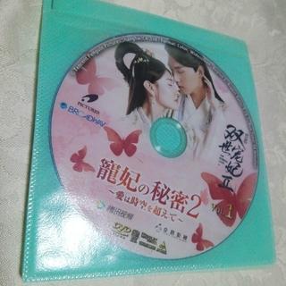 中国ドラマ 寵妃の秘密2 DVD7枚 全話(TVドラマ)