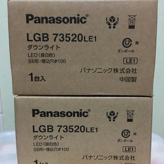 パナソニック(Panasonic)の⭐️パナソニック⭐️LEDダウンライト2台⭐️新品⭐️昼白色(天井照明)