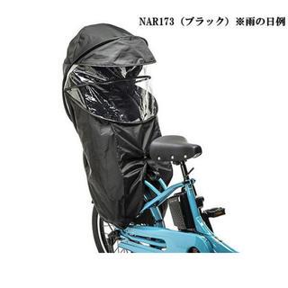 パナソニック(Panasonic)のパナソニック新品ギュッとクルームレインカバー電動自転車(自転車)
