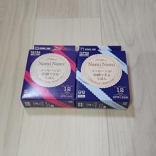 テプラ リボン ナミナミ (オフィス用品一般)