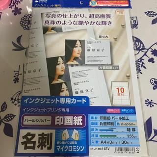 インクジェットプリンタ専用 名刺印画紙(オフィス用品一般)