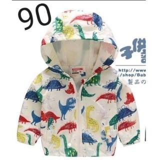 恐竜柄 ウィンドブレーカー アウター90cm【新品】