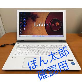NEC - NEC エヌイーシー/SSD240GB/Windows10/オフィス/ホワイト