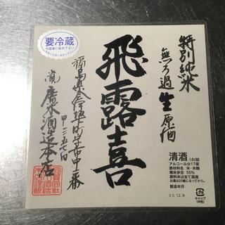 日本酒 飛露喜 ラベル(その他)