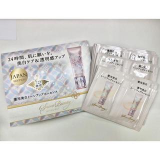 SHISEIDO (資生堂) - 資生堂 7/21新発売のスノービューティーのトーンアップエッセンスサンプル20包