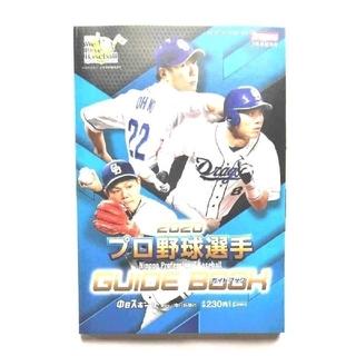 チュウニチドラゴンズ(中日ドラゴンズ)の2020プロ野球選手ガイドブック【新品・美品・未使用品】(スポーツ選手)