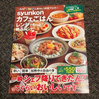 宝島社 - syunkonカフェごはん レンジでもっと!絶品レシピ