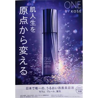 KOSE - 8/21発売onebykoseワンバイコーセー セラムヴェール サンプル×20包