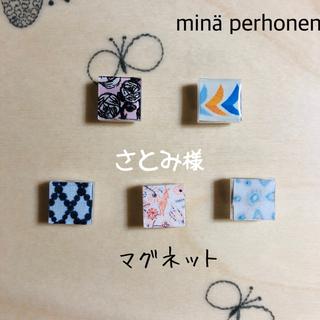 ミナペルホネン(mina perhonen)のミナペルホネン   ミニマグネット レジン ⑦(雑貨)