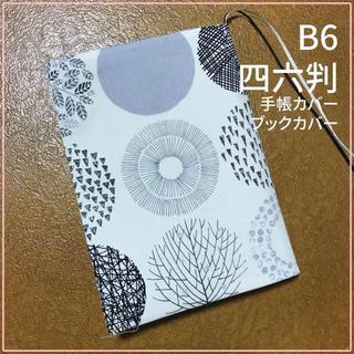 【B6サイズ・四六判】白黒 北欧 大丸柄 手帳カバー ノートカバー ブックカバー(ブックカバー)