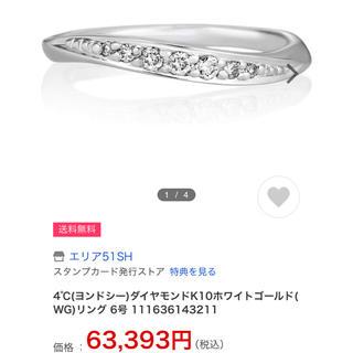 4℃ - 美品 4°C k10 ホワイトゴールド ダイヤ リング 10号 ✨ 指輪 WG