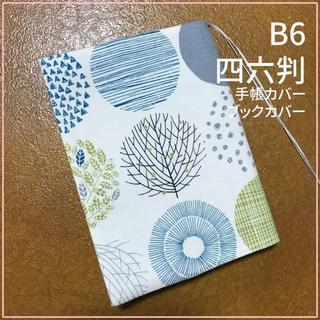 【B6サイズ・四六判】青系大丸柄 手帳カバー ノートカバー ブックカバー(ブックカバー)