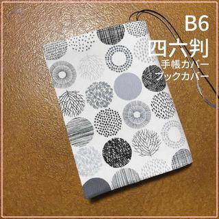 【B6サイズ】北欧白黒丸柄 手帳カバー ノートカバー ブックカバー(ブックカバー)