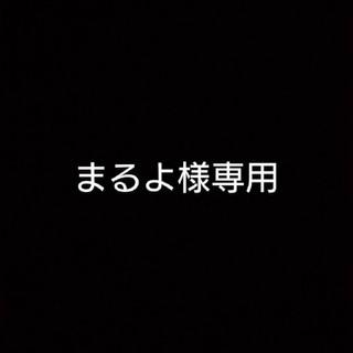 まるよ様専用(TVドラマ)