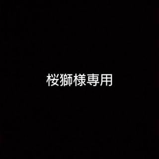 様獅様専用(TVドラマ)