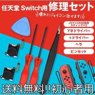 【送料無料!!】Nintendo Switchジョイコン修理キット(家庭用ゲーム機本体)