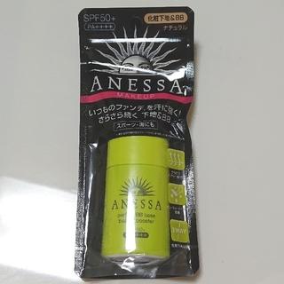 アネッサ(ANESSA)のアネッサ パーフェクト BBベース ナチュラル 25ml(化粧下地)