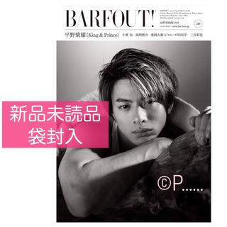 Johnny's - BARFOUT 平野紫耀 バァフアウト 288 King&Prince キンプリ
