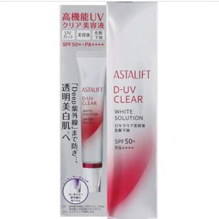 アスタリフト(ASTALIFT)のアスタリフト D-UV CLEAR 高機能UVクリア美容液(化粧下地)