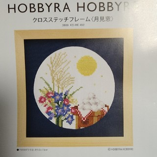 ホビーラホビーレ クロスステッチ‹お月見›図案、残り糸、布その他(型紙/パターン)
