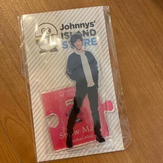 Johnny's - 阿部亮平 アクリルスタンド