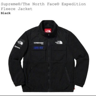 Supreme - The North Face Expedition Jacket