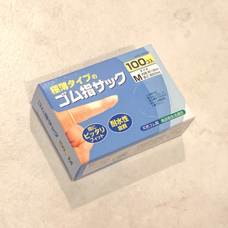 【即購入NG】未使用◉ゴム指サック100個入りMサイズ(その他)