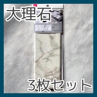 フランフラン(Francfranc)の【新品】ダイソー リメイクシート 貼れるタイプ 大理石柄ホワイト(その他)