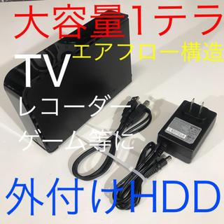 Buffalo - 【縦横デザイン】1T(1テラ)  TV、レコーダー 外付けHDD バッファロー