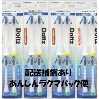 パナソニック(Panasonic)のラクマパック☆ 4個セット パナソニック ドルツ 替えブラシ EW09104-W(電動歯ブラシ)