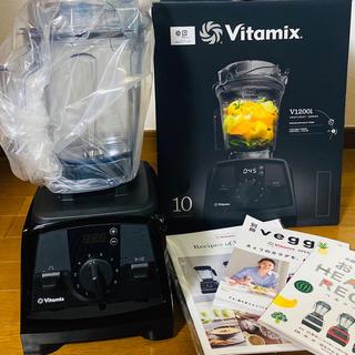 バイタミックス(Vitamix)のバイタミックスV1200i(日本仕様)&レシピ付き(ジューサー/ミキサー)
