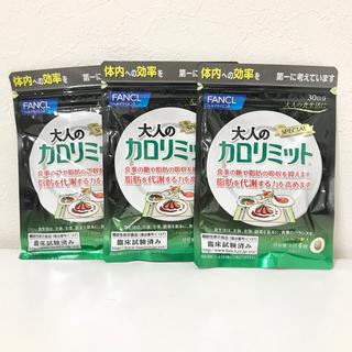 ファンケル(FANCL)のファンケル 大人のカロリミット 30日分 ×3袋セット 新品(ダイエット食品)