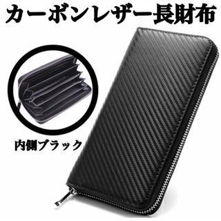 本革仕様 高級カーボンレザー 長財布 内側ブラック メンズ ラウンドファスナー(長財布)
