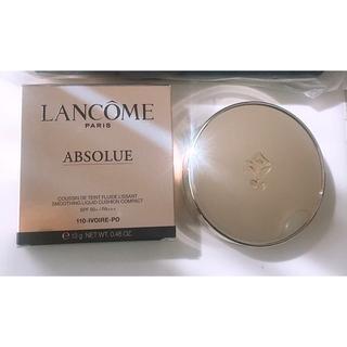 LANCOME - 【値下げ】ランコムアブソリュ クッションコンパクト(ポーチおまけ)